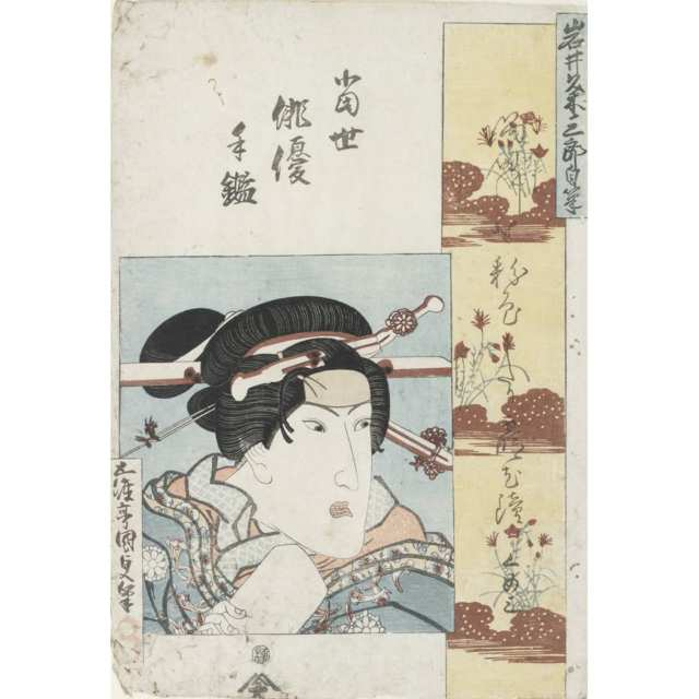 Four Ukiyo-e Woodblock Prints