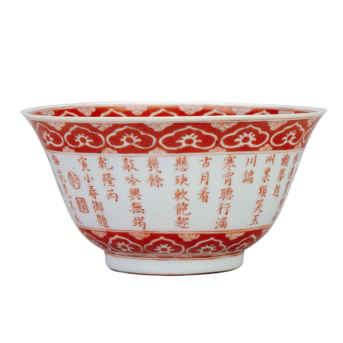 Iron Red 'Poem' Tea Bowl, Qianlong Mark and Period (1736-1795)
