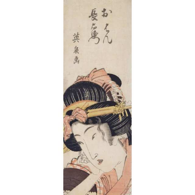 Group of Four Japanese Vertical (tate-e) Woodblock Prints