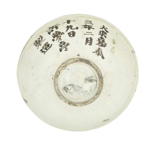 Cizhou Ware Dish, Song Dynasty or Later