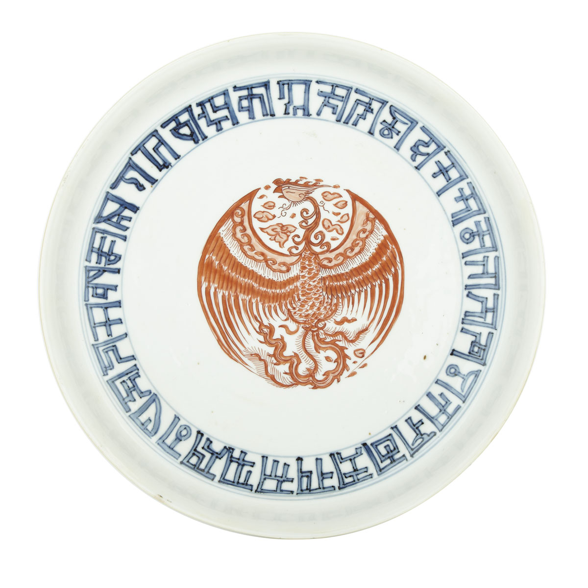 A Rare Blue and White Iron Red 'Sanskrit Medallion Phoenix' Dish, Mark and Period of Kangxi (1662-1722)
